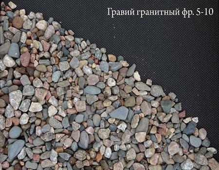 Гравий фракция 5-10