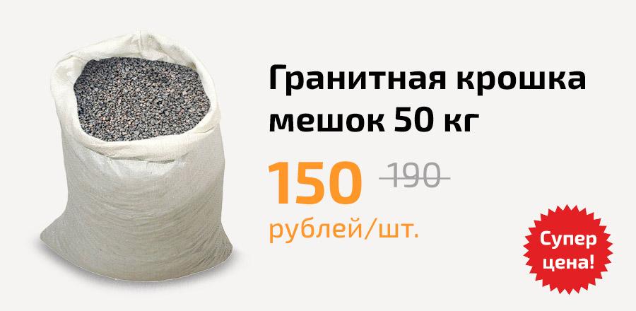 Сыпучие материалы с доставкой